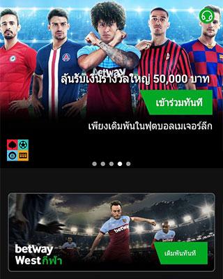 หน้าจอแอพ Betway Sports บนมือถือ