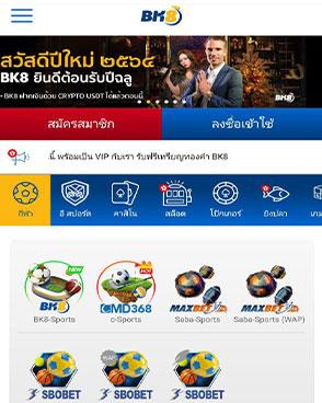 หน้าจอเว็บ BK8 Thailand บนมือถือ