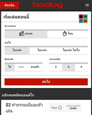 หน้าจอ Bodog Thailand Poker บนมือถือ