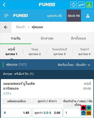 หน้าจอแอพ FUN88 Mobile