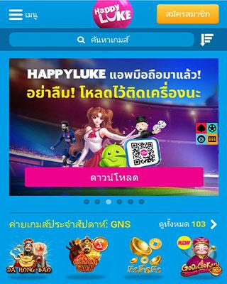 หน้าจอ Happyluke Thailand บนมือถือ