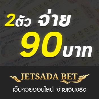 JETSADABET Promotion