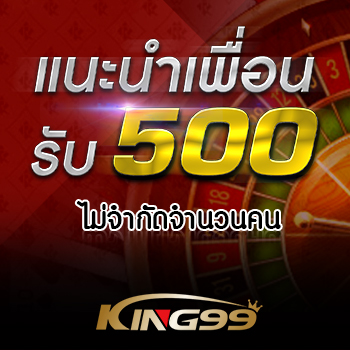 King99 Promotion