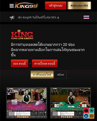 หน้าจอ King99 Casino บนมือถือ