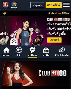 หน้าจอมือถือ M88 Casino