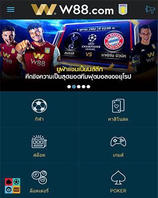 หน้าจอแอพ W88 Thailand บนมือถือ
